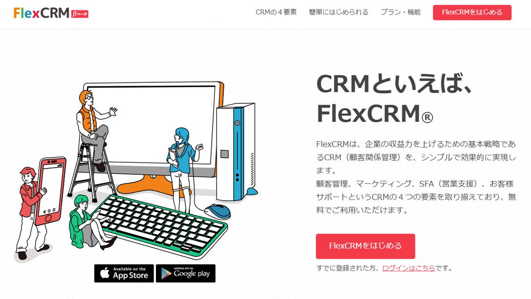 FlexCRM