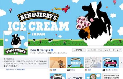 Facebookページを使ったプロモーションの成功事例