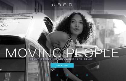 人気スマートフォンアプリのUI分析【Vol.2】Uber2.配車画面