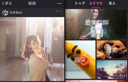 中国で人気のスマートフォンアプリ:10秒PV作成「meipai」