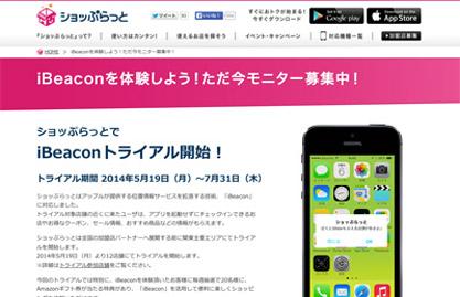 「iBeacon」のマーケティング活用法(2)-活用事例