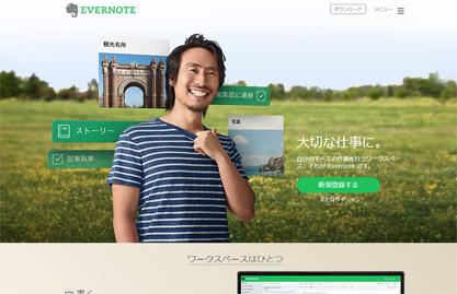 情報の蓄積。Evernoteを仕事に使ってみる(1)