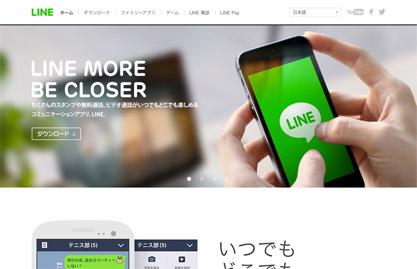 アプリが変える集客のかたち(1)-LINEのプラットフォーム化がもたらしたもの