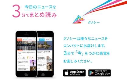 """アプリが変える集客のかたち(2) """"検索""""しないグノシーのプラットフォーム化"""