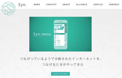 アプリが変える集客のかたち(3)緩いつながりで相互送客を実現するSyn.構想