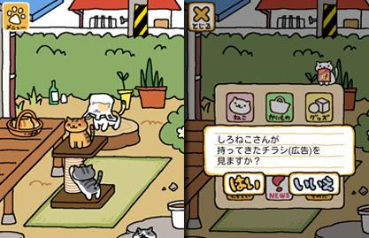 """ゲームに見る効果的なプロモーション(2) """"猫らしさ""""を広告に活用した「ねこあつめ」"""