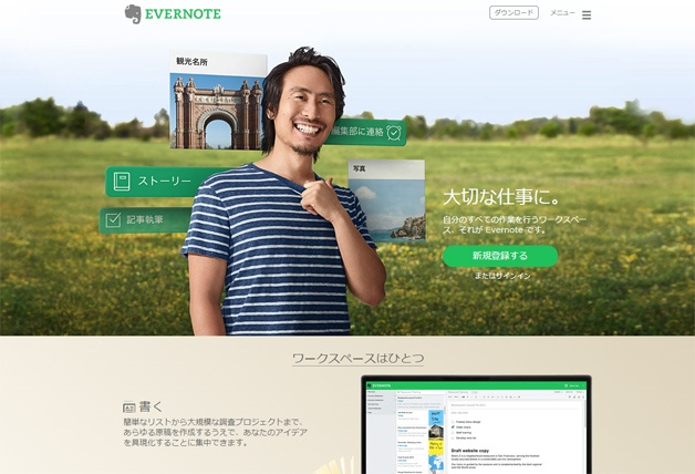 Evernoteトップ画面