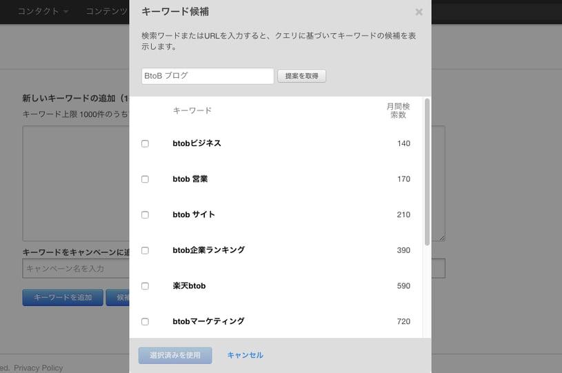 HubSpotのキーワードツール