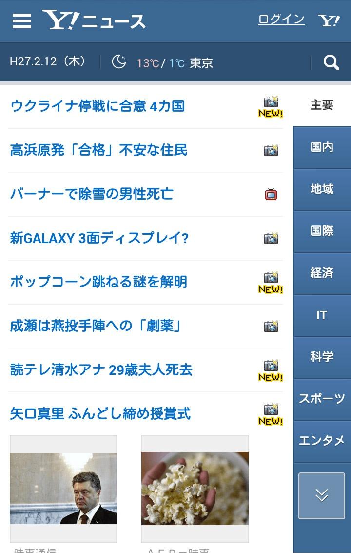 Yahoo!ニュース画面