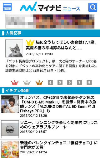 マイナビニュース画面