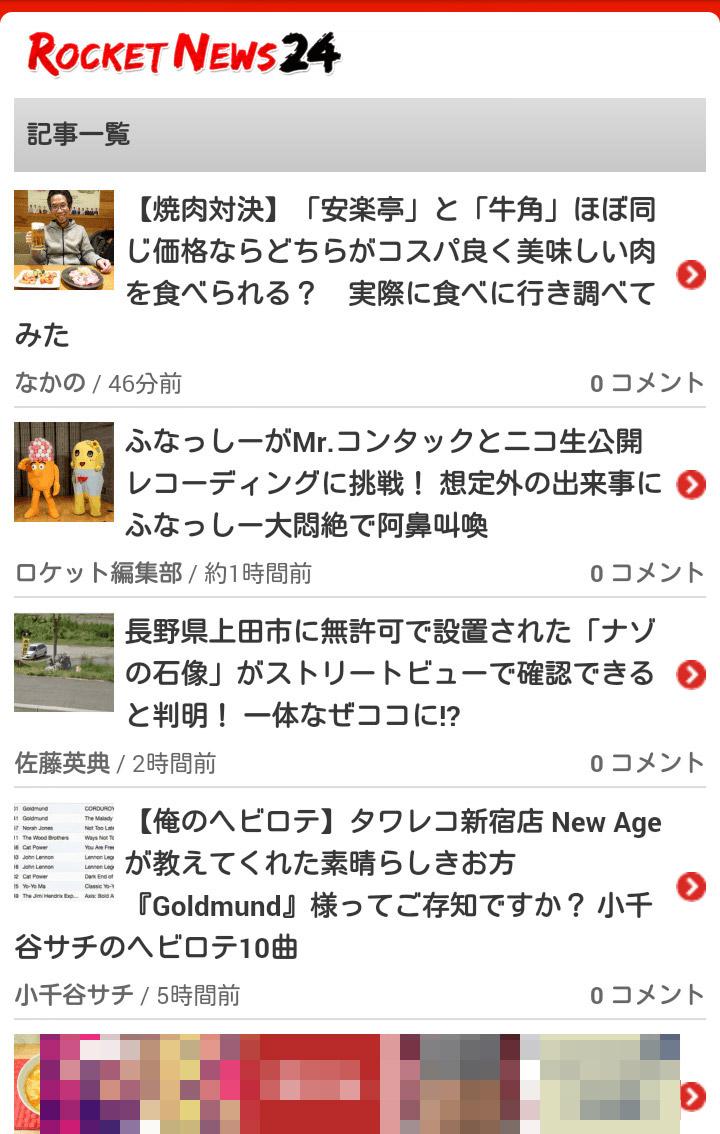 ロケットニュース画面