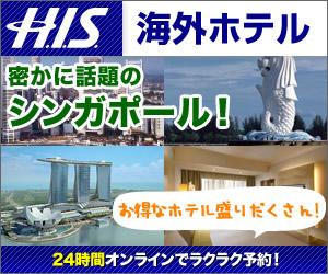 H.I.S. 画面