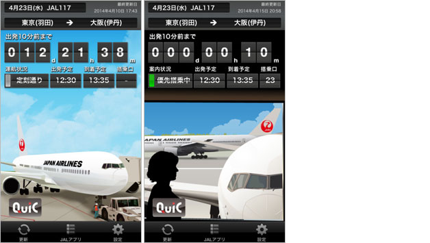 JAL Countdown 画面