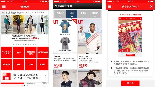 UNIQLOアプリ 画面