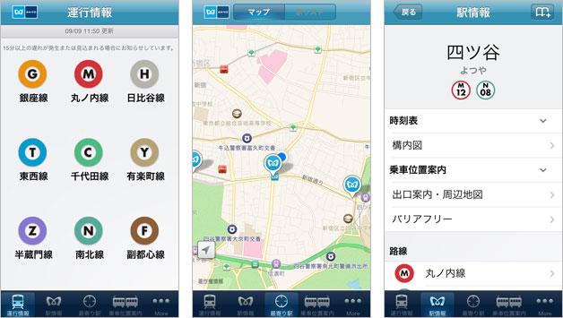東京メトロアプリ 画面