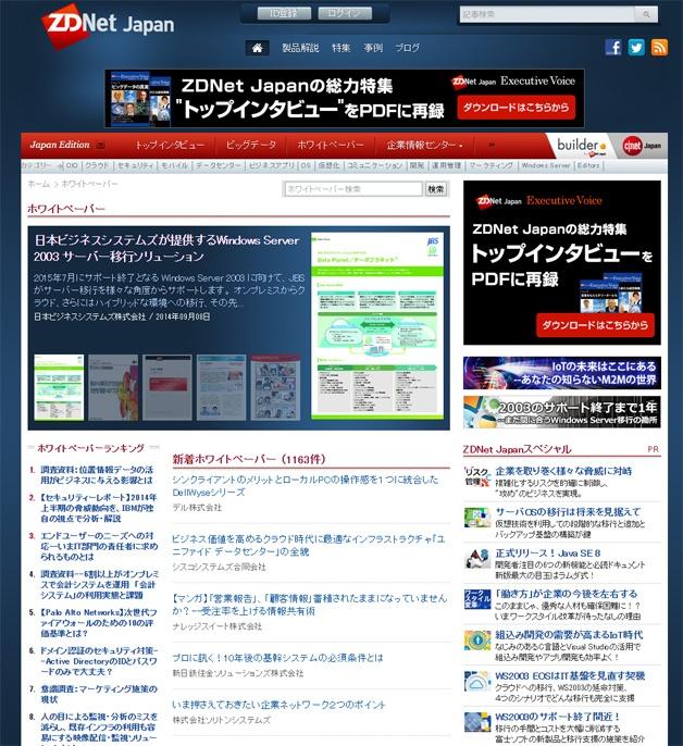 ZDNet Japan 画像