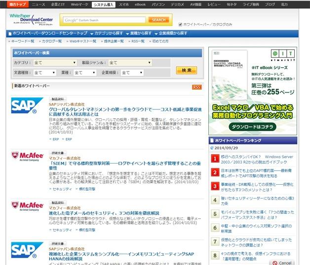 TechTargetジャパン 画像