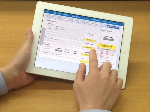 タブレット向け営業支援ツールの実際のデモ画面