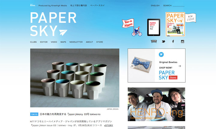 PAPERSKY画面