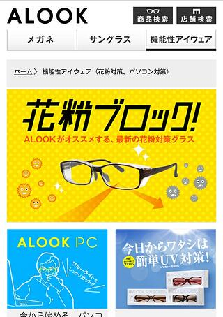 ALOOK(アルク)画面