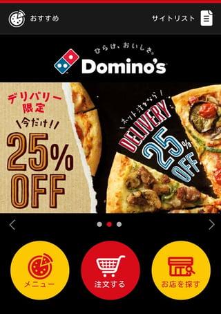 ドミノ・ピザ画面