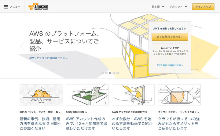 Amazon Web Services 画面