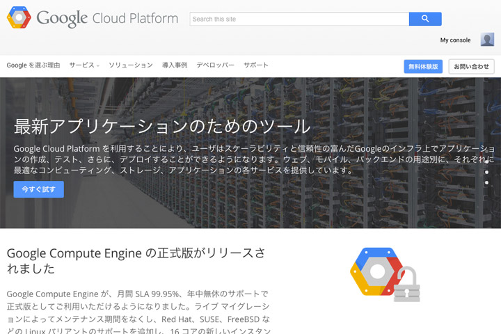 Google App Engine 画面