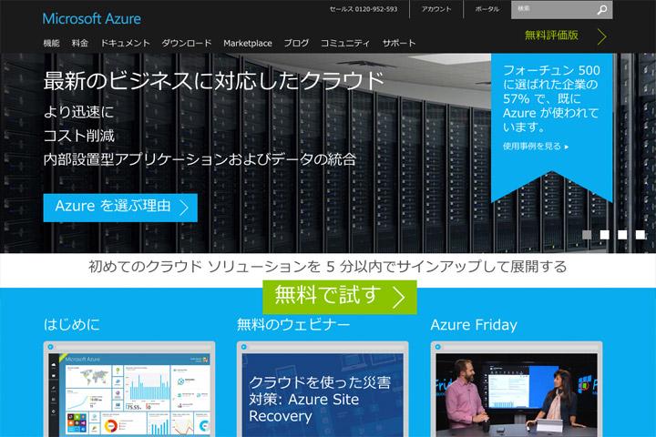 Microsoft Azure 画面
