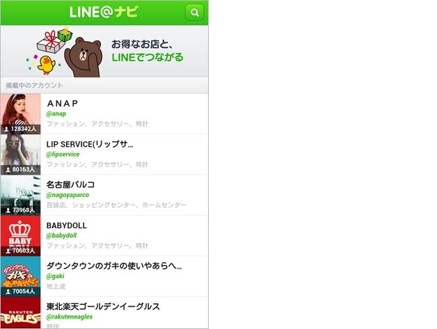 LINE@ナビ