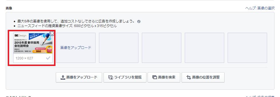 Facebookへの出稿