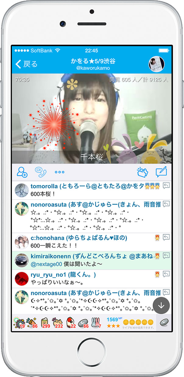 スマートフォン動画画面3