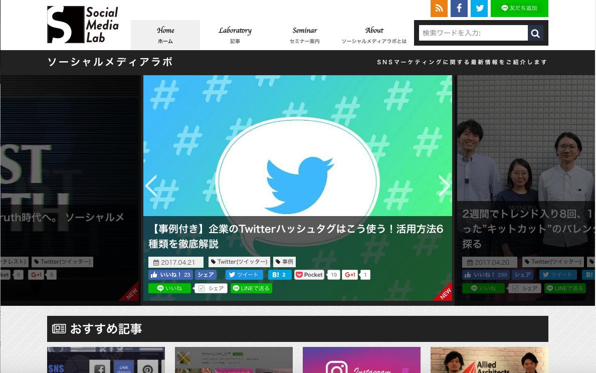 ガイアックス・ソーシャルメディア・ラボ