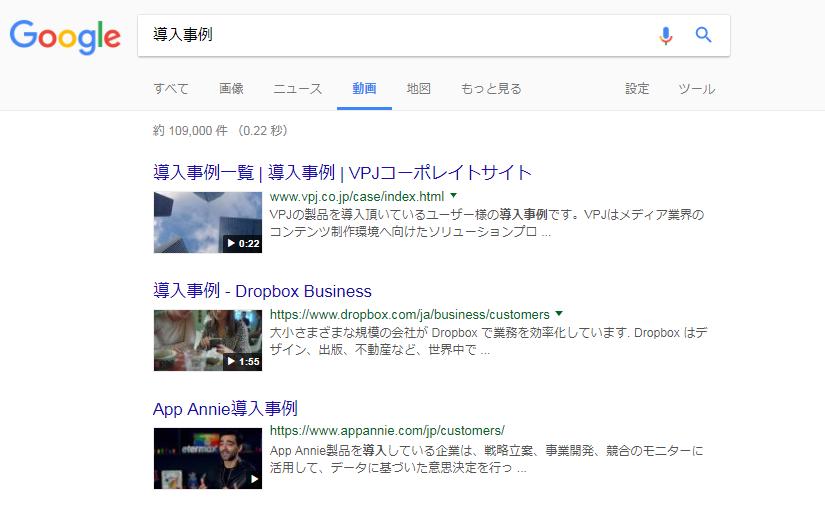 Google 動画検索「導入事例」