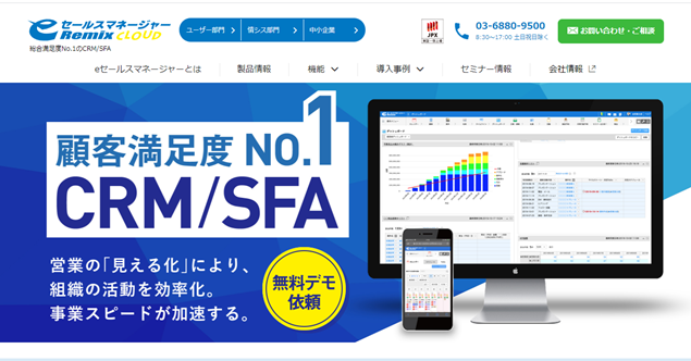 e-salesmanager_top