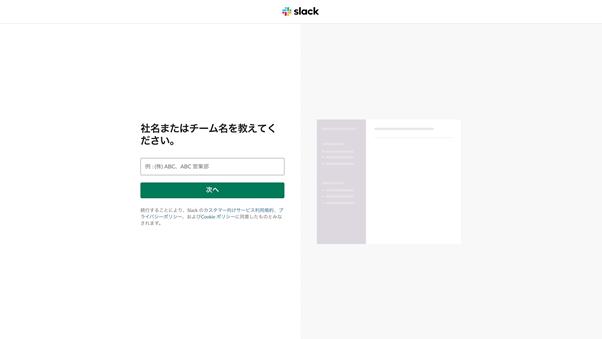 slack_register_team