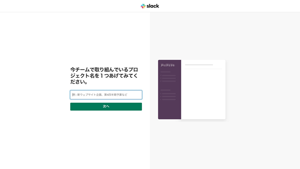 slack_register_project