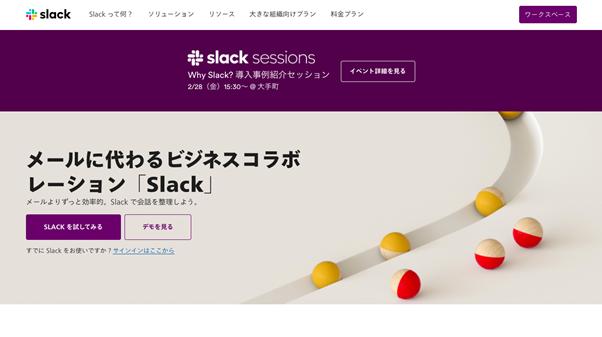 slack_top