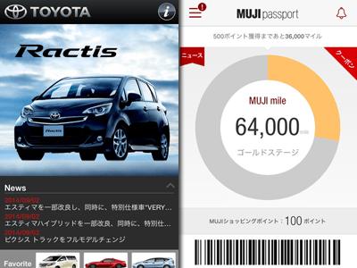 企業が作るスマートフォンアプリの成功例【2】