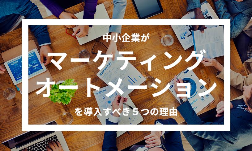 中小企業がマーケティングオートメーションを導入すべき5つの理由